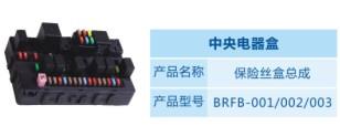 中央電器盒